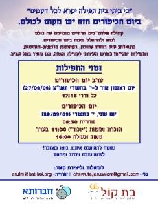invitation yom kippur